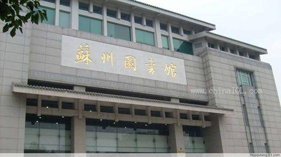 广西壮族自治区博物馆,浙江省博物馆,福建省图书馆,江西省档案馆,青岛